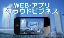 WEB・アプリ・クラウドビジネス